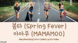 [3.47 MB] [Han/Rom/Eng]봄타 (Spring Fever) - 마마무 (MAMAMOO) Color Coded Lyrics Video