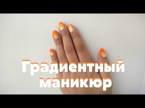 Градиент оранжевый маникюр