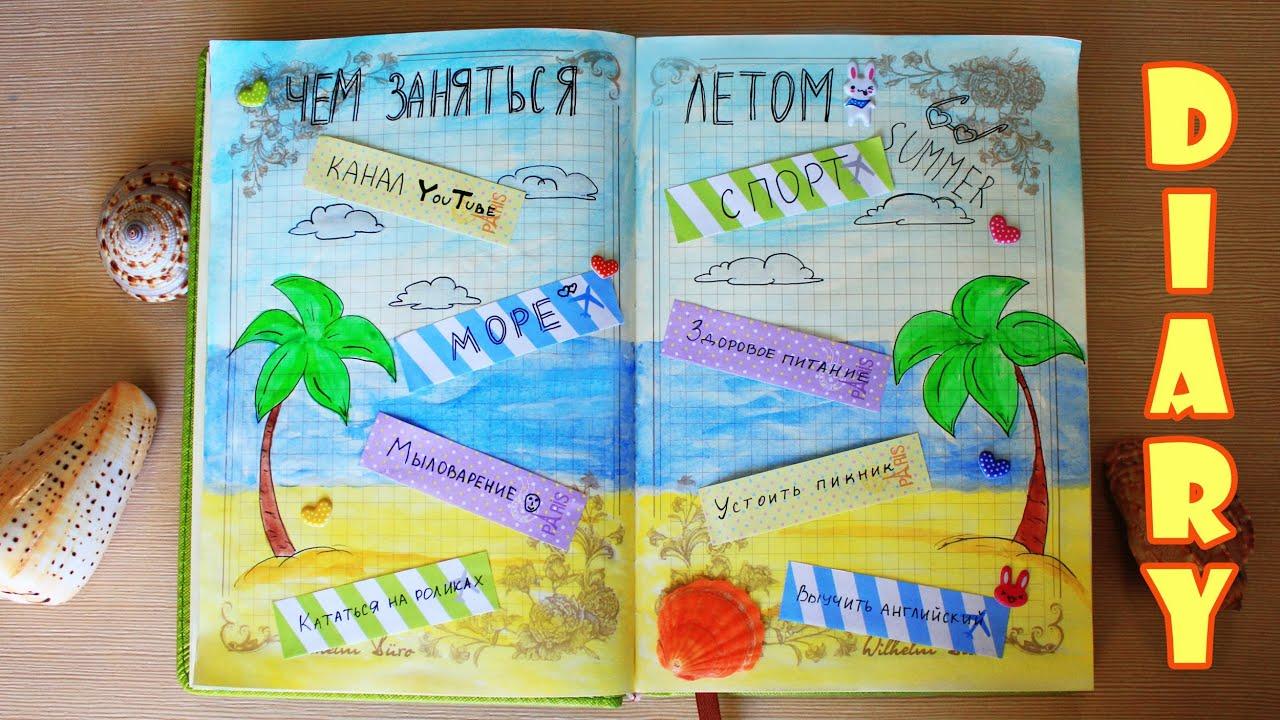Дневник лета картинки