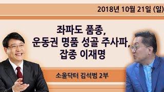 좌파도 품종, 운동권 명품 성골 주사파, 잡종 이재명 [소울 닥터 김석범] 2부 (2018.10.21)