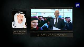 السفير السعودي في عمّان ينفي صفقة القرن ويوضح تحذير الرعايا - (10-12-2017)