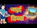 जादुई डिब्बा    Jadui Dibba    Magical Box    Kids fairy tales    Hindi Moral Stories For Kids