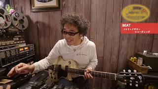 【#7-4:リードギターREC】奥田民生「カンタンカンタビレ〜BEAT編〜」
