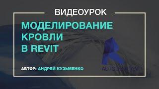 Моделирование кровли (крыши) в Revit (видео урок)