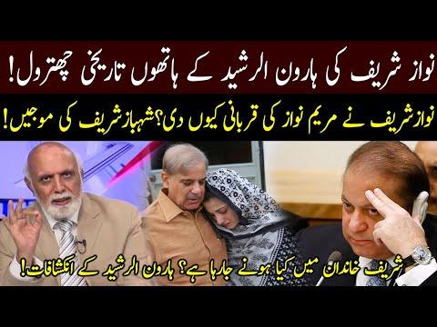 Haroon ur Rasheed got angry on Nawaz Sharif | 04 June 2021 | 92NewsHD thumbnail