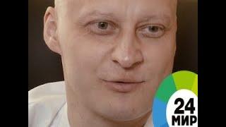 Полгода жизни Андрея Павленко - МИР 24