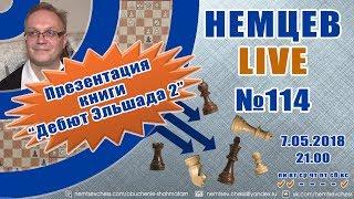 "Немцев Live № 114. Презентация книги ""Дебют Эльшада 2"". Обучение шахматам"
