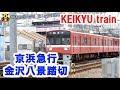 京浜急行金沢八景駅踏切KanazawahakkeiYokohama20180120-1 の動画、YouTube動画。