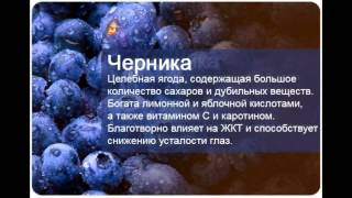 живые витамины ягод и их полезные свойства