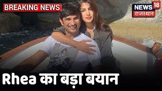"""Sushant Singh Rajput की गर्लफ्रेंड Rhea Chakraborty का बड़ा बयान, """"Bihar में निष्पक्ष जांच संभव नहीं"""""""