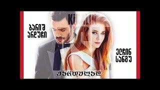 Kiralik Ask დაქირავებული სიყვარული 5 სერია ქართულად