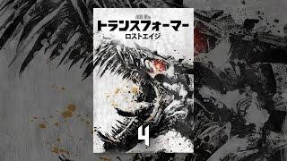 トランスフォーマー/ ロストエイジ (吹替版) thumbnail