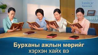 """""""Сэнтийнээс амийн ус урсдаг"""" киноны клип: Бурханы ажлын мөрийг хэрхэн хайх вэ"""