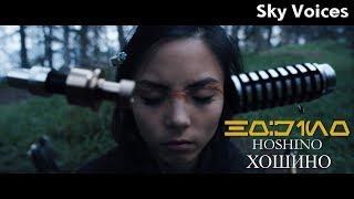 Звездные Войны: Хошино фан фильм ( русская озвучка ТО «Sky Voices» )
