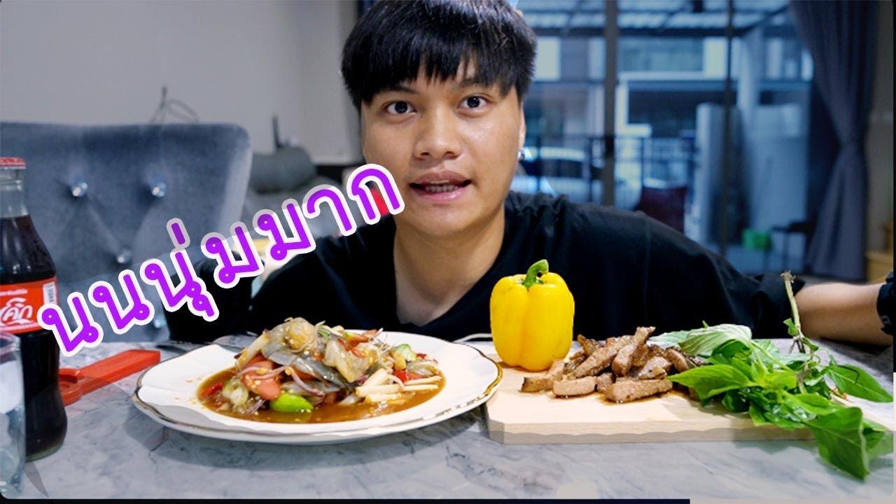 กินได้ก้กินไป ep3 ตำกุ้งสดกับนมย่าง