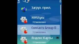 Диспетчер приложений в Symbian OS (25/43)