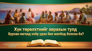 Хүн төрөлхтнийг аврахын тулд Бурхан яагаад хоёр удаа бие махбод болсон бэ? (Монгол хэлээр)