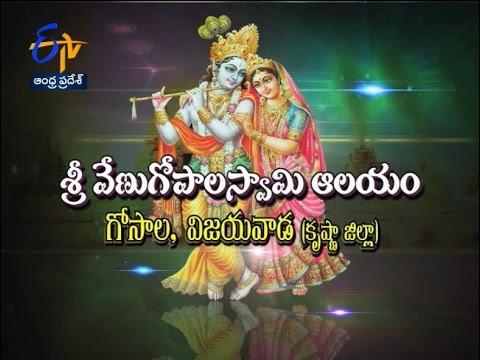Sri Venugopala Swamy Temple | Gosala | Vijayawada | Teerthayatra | 3rd May 2017 | Full Ep| ETV AP