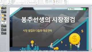 평택촌놈TV - 봉추선생의 핵심종목20201018 / 다음주 대응전략