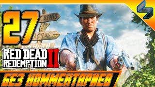Прохождение RED DEAD REDEMPTION 2 Без Комментариев Часть 27 На Русском PS4 Pro