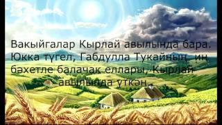 ТАТАРСКИЙ БУКТРЕЙЛЕР