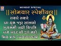 Download Hit Gujarati Shiv Bhajan ||Om Namah Shivay Dhun || Har Har Bhole Namah ||Ashit Desai || Shiv Dhun || MP3 song and Music Video