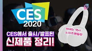 CES2020 이어폰/…