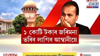 Jail for Anil Ambani l Supreme Court orders millionaire businessman to pay Rs 450cr fine