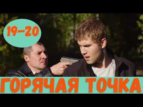 ГОРЯЧАЯ ТОЧКА 19 СЕРИЯ (сериал, 2020) НТВ Анонс и Дата