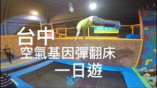 [空翻胖胖-阿寬] VLOG in 台中Air Gene空氣基因 ft:飛鼠跑酷、Trampoline 台北市、跑酷實驗室