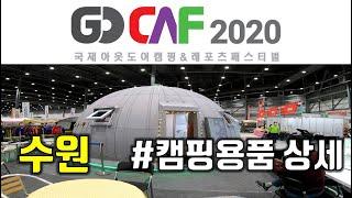 2020 수원 고카프 캠핑박람회 / 캠핑용품만 촬영 /…