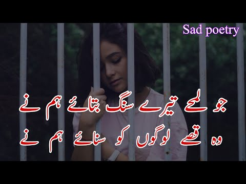 Whatsapp Sad Poetry Status || Sad Urdu Poetry || Heart Broken Sad Whatsapp Status