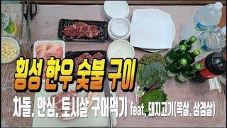 [숯불구이] 속초구경 와서 굽는 한우맛은 어떠할까?? …