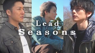 Seasons / Lead【Music Video】