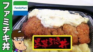 ファミマ史上初の【ファミチキ丼】食べてみた!【黒幕引き丼】