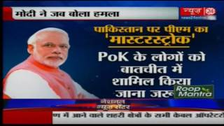 National News Centre : At All-Party Meeting On Kashmir, PM Modi Opens PoK Front