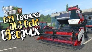 Техника из DLC GOLD Farming Simulator 15