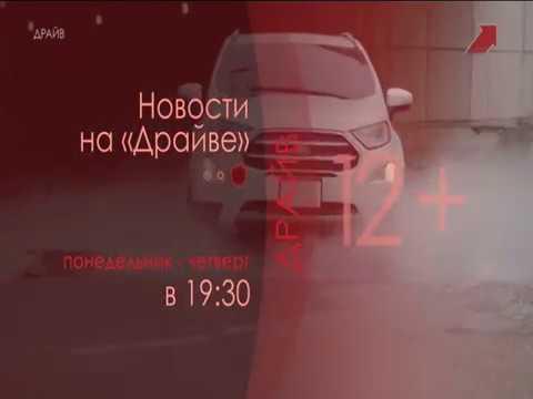 """Переход в 16:9, телеканал """"Драйв"""", телекомпания """"Стрим"""" (05.09.2018)"""