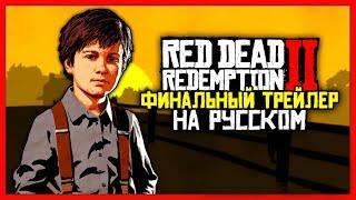 Red Dead Redemption 2 - ФИНАЛЬНЫЙ ТРЕЙЛЕР (на русском) / RDR2