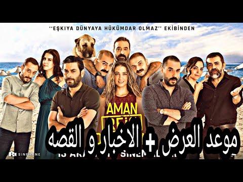 فيلم امان لا يسمع الريس - موعد العرض و قصه الفيلم - Aman Reis Duymasın