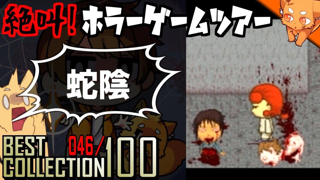 046 【大絶叫】シモの方が多めの汚なめホラー『蛇陰』 / #絶叫ホラーゲームツアー【BEST COLLECTION 100】#46