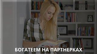 Курс Дмитрия Гида Богатеем на партнерках