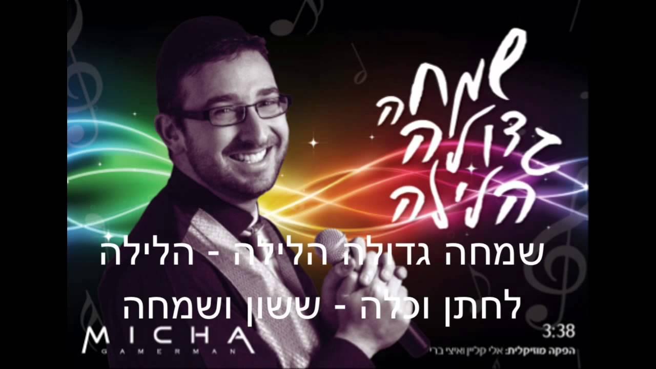 Micha Gamerman - Simcha Guedola Halaila | מיכה גמרמן - שמחה גדולה הלילה