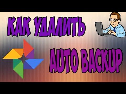 Как удалить фотки Auto Backup 100% вариант