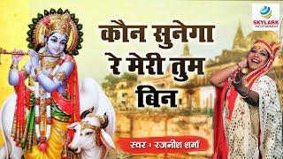 सुपरहिट कृष्णा भजन  - Kaun Sunega Re Meri Tum Bin By Rajnish Sharma