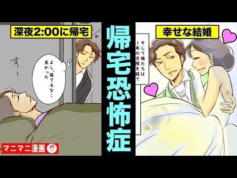 【漫画】「帰宅恐怖症」の男性がなぜ急増中なのか? 家に帰るのが怖くて仕方がない男・・(マンガ動画)