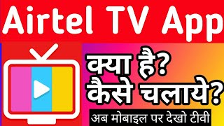 How to use Airtel TV app in Hindi