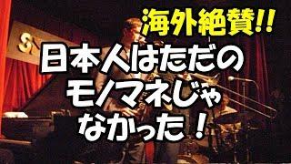 海外紙絶賛「日本はただのモノマネじゃなかった…」本家を超えるほど進化させる日本人の理由が世界中で話題に【海外の反応】