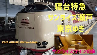 寝台特急【サンライズ瀬戸】東京行き サンライズツイン乗車レビュー