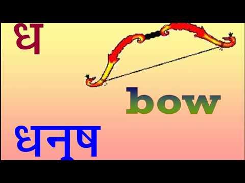 Class 1 Hindi Lesson 03 Hindi Vyanjan...